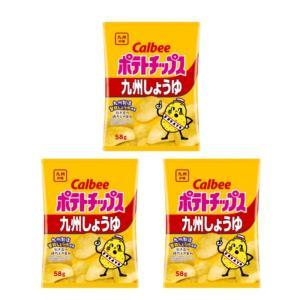 カルビー ポテトチップス九州しょうゆ58g×3袋|excel-fukuoka