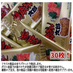メール便・送料無料 菓道 焼肉さん太郎 1枚×30枚|excel-fukuoka
