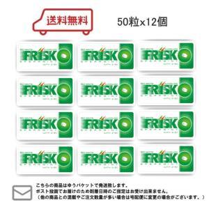 在庫限りの超特価!送料無料!クラシエフーズ フリスク スペアミント50粒×12個luckyラベル|excel-fukuoka