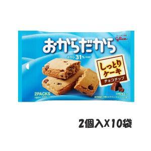 江崎グリコ おからだから チョコチップ 2枚×10個|excel-fukuoka