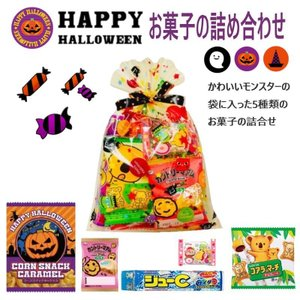 エクセル福岡オリジナルハロウィンのお菓子の詰め合わせです。 ちいさなモンスター模様のハロウィンバッグ...