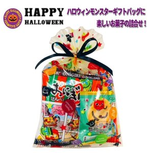 ハロウィンちいさなお菓子の詰め合わせ(モンスターバッグ)