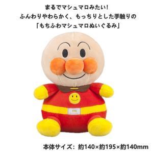 セガトイズ アンパンマン もちふわ マシュマロ ぬいぐるみ mini アンパンマン|excel-fukuoka