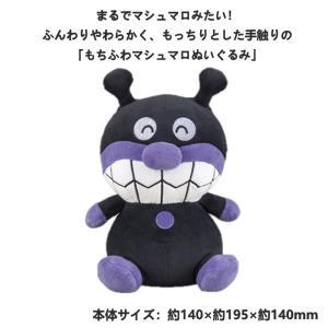 セガトイズ アンパンマン もちふわ マシュマロ ぬいぐるみ mini バイキンマン|excel-fukuoka