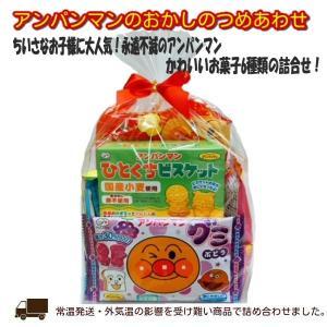 小さな子供たちに大人気のアンパンマンのお菓子を集めて詰め合わせを作ってみました。 夏でも常温発送可能...