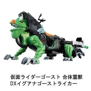 バンダイ 仮面ライダーゴースト 合体霊獣 DXイグアナゴーストライカー excel-fukuoka