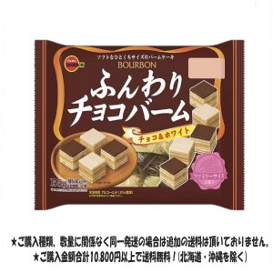 ブルボン ふんわりチョコバーム165g ファミリーサイズ|excel-fukuoka