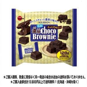 ブルボン ミニ濃厚チョコブラウニー 128g ファミリーサイズ|excel-fukuoka