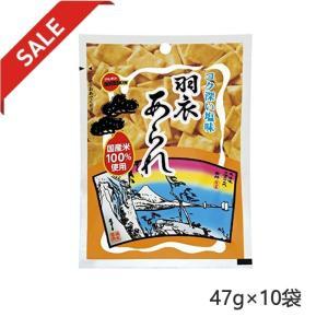 アウトレット超特価・ブルボン アルミ羽衣あられ 47g×10袋|excel-fukuoka