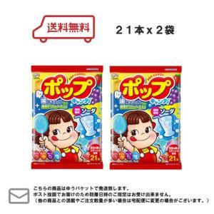 メール便・送料無料 不二家 ポップキャンディ袋 21本×2袋|excel-fukuoka