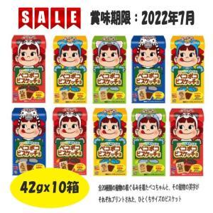 不二家 ペコポコビスケッチョBOX 42g×10箱|excel-fukuoka