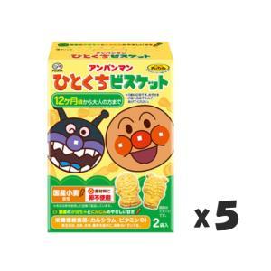 不二家 アンパンマンひとくちビスケット 72g×5箱|excel-fukuoka
