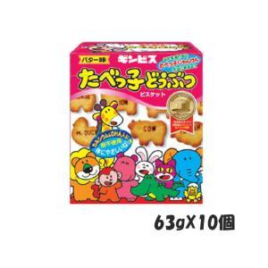 ギンビス たべっ子どうぶつバター味 63g×10個|excel-fukuoka