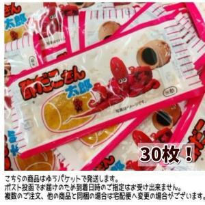 メール便・送料無料 菓道 酢だこさん太郎 1枚×30袋|excel-fukuoka