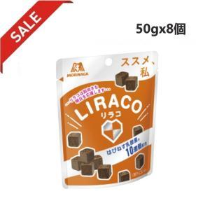 アウトレット超特価! 森永製菓 リラコ 50g ×8個|excel-fukuoka