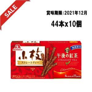 アウトレット超特価! 森永製菓 小枝ストレートティー44本 ×10個|excel-fukuoka
