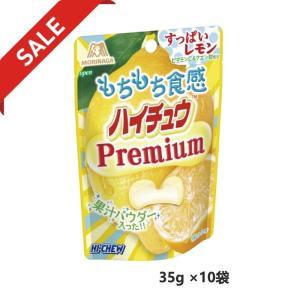 訳あり特価 森永製菓 ハイチュウプレミアム レモン 35g ×10袋|excel-fukuoka