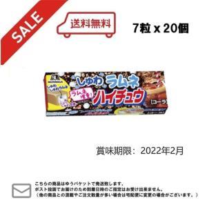 訳あり特価 メール便送料無料!森永製菓 しゅわラムネハイチュウ<コーラ> 7粒×20個
