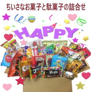 エクセル福岡オリジナルのちいさなお菓子と駄菓子の詰合せです。 箱一杯にかわいいお菓子を詰め込んで発送...