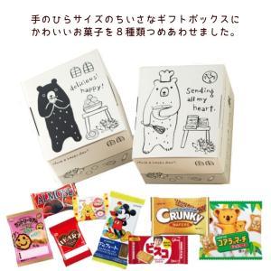 ちいさなお菓子の詰め合わせ グラットンベアのミニスイーツボックス excel-fukuoka
