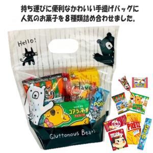 かわいいお菓子の詰め合わせ グラットンベアのてさげバッグ excel-fukuoka