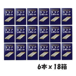 メール便・送料無料 オリオン ココアシガレット 6本×20箱入り|excel-fukuoka