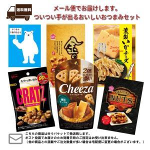 メール便・送料無料 外出自粛のおつまみセット|excel-fukuoka