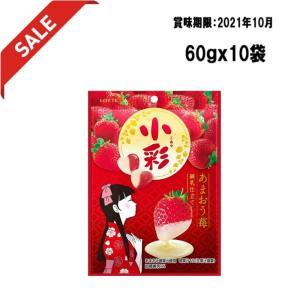 訳あり特価 ロッテ 小彩(袋) あまおう苺(練乳仕立て) 60g ×10袋|excel-fukuoka