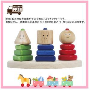 【送料無料】VOILA ジオトリオ S247-01 木のおもちゃ|excel-fukuoka