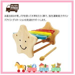 【送料無料】VOILA スマイリーシロフォン S247-02 木のおもちゃ 木琴|excel-fukuoka