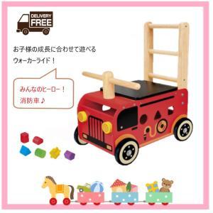 【送料無料】I'mTOY ウォーカー&ライド 消防車 247-05 木のおもちゃ|excel-fukuoka