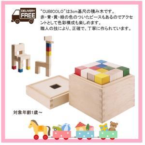 【送料無料】積み木 CUBICOLO BASE(クビコロ/ベース) 247-06 木のおもちゃ|excel-fukuoka