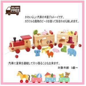 【送料無料】MOCCOどうぶつパズル汽車 S248-02 木のおもちゃ 木製機関車 指先知育|excel-fukuoka