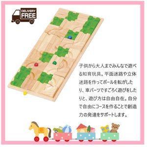 【送料無料】VOILA マザベル S248-03 木のおもちゃ 迷路|excel-fukuoka