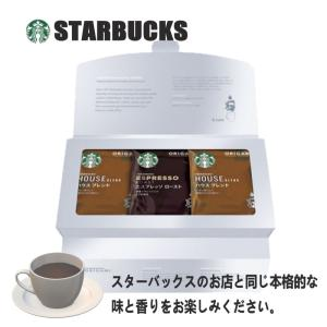 スターバックス オリガミ コーヒーギフトNo10|excel-fukuoka