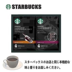 スターバックス オリガミ コーヒーギフトNo15|excel-fukuoka