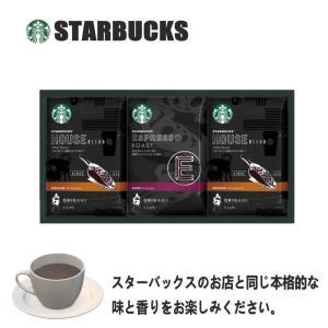 スターバックス オリガミ コーヒーギフトNo20|excel-fukuoka