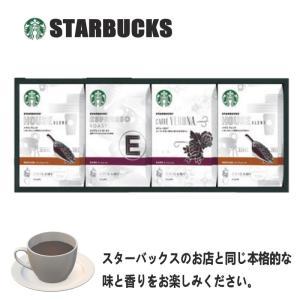 スターバックス オリガミ コーヒーギフトNo30|excel-fukuoka