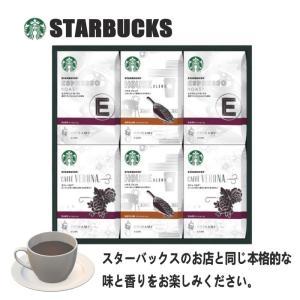 スターバックス オリガミコーヒーギフトNo50|excel-fukuoka