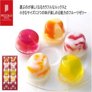 ピッコロドルチェNo10 プチデザートゼリー お菓子ギフトお取り寄せ  |excel-fukuoka