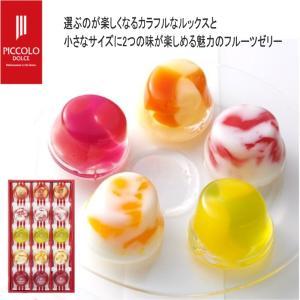 ピッコロドルチェNo15 プチデザートゼリー お菓子ギフトお取り寄せ  |excel-fukuoka