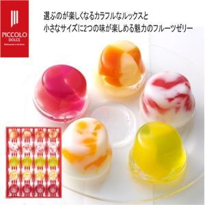 ピッコロドルチェNo20 プチデザートゼリー お菓子ギフトお取り寄せ  |excel-fukuoka