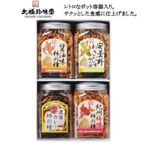 大橋珍味堂 ギフト ポット4品詰合せ ポット入り柿の種|excel-fukuoka