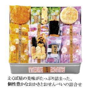 えくぼ屋 華兆菓撰おかき詰合せNo25 (包装済)|excel-fukuoka