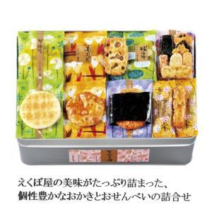 えくぼ屋 華兆菓撰おかき詰合せNo30 (包装済)|excel-fukuoka