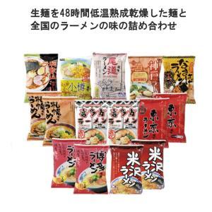 全日本ラーメン15食セット お取り寄せ|excel-fukuoka
