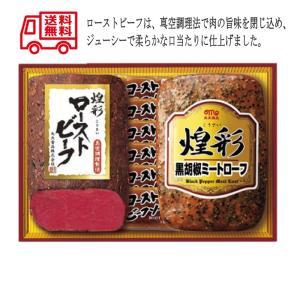 丸大食品 煌彩ハム&ローストビーフギフト お取り寄せグルメ|excel-fukuoka