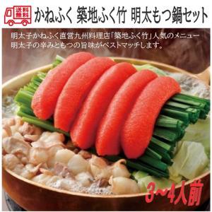 かねふく 築地ふく竹 明太もつ鍋セット お取り寄せ |excel-fukuoka