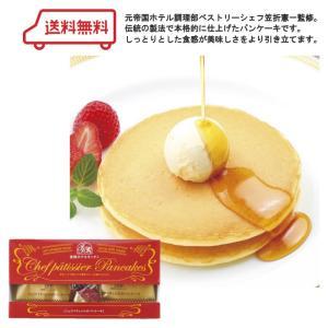 送料無料 帝国ホテルキッチン パンケーキ ギフト セット お取り寄せスイーツ|excel-fukuoka