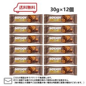 メール便・送料無料 大塚製薬 ソイジョイ コーヒー&ナッツ 30g ×12個|excel-fukuoka